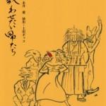 SCARECROWS 15「歌わせたい男たち」