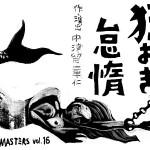 TRASHMASTERS vol.16「狂おしき怠惰」
