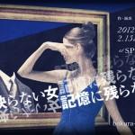 企画演劇集団ボクラ団義vol.10「鏡に映らない女 記憶に残らない男」