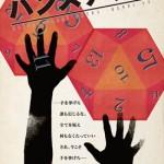 企画演劇集団ボクラ団義 番外公演「ハンズアップ」