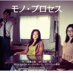 初級教室 公演Vol.03「モノ・プロセス」