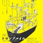 ジーモ・コーヨ!第13回企画公演「トロンプルイユ ~ダマって私にダマされて~」