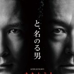 ナマイキコゾウ第16回公演「と、名のる男」