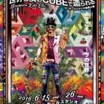 アクターズトラッシュ アッシュ 第20回公演「世界は僕のCUBEで造られる・2016」~Premiere Edit Ver.~