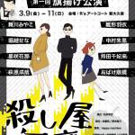 劇団☆ディアステージ 第一回旗揚げ公演「殺し屋と悪魔」