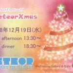 オッドエンタテインメント「ミーティアクリスマス」